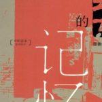 《讲给大家的中国历史03:从列国到帝国》杨照_130堂中国历史课,寻找被忽略的历史逻辑