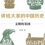 《金犀牛:中世纪非洲史》 [法] F., 富威尔-艾玛尔