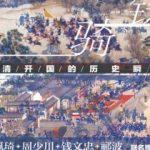 《讲给大家的中国历史02:文明的基因》杨照_讲给普通大众的130堂中国历史课,寻找被忽略的历史逻辑