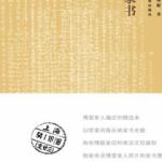 《腾讯传1998-2016:中国互联网公司进化论》吴晓波