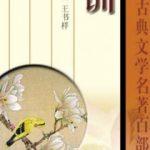 《常见汉语字词读用错误辨析手册》周奇