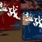 《四大名著·权威定本》(套装4册) (古典文库)[明]吴承恩,[明]施耐庵,[明]罗贯中,[清]曹雪芹,高鹗