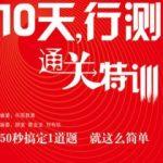 《中公版·2016党政领导干部公开选拔和竞争上岗考试:主观题600例》李永新