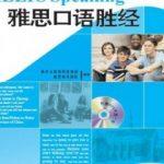 《新日本语能力测试词汇速记手册:N2词汇》新东方日语考试研究中心