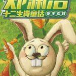 《神奇的逻辑思维游戏书》(一本从根本上提高孩子编程力的思维游戏书!55堂思维游戏课,激活5~13岁孩子的逻辑脑!)索尼国际教育公司