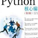《Python基础教程》Magnus Lie Hetland
