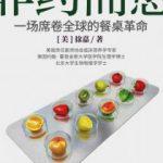 《24节气养生法》(求医不如求己系列五)迷罗