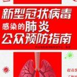 《新型冠状病毒感染的肺炎公众防护指南》中国疾病预防控制中心AZW格式电子书