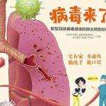 《新型冠状病毒感染的肺炎公众心理自助与疏导指南》中国心理卫生协会AZW格式电子书