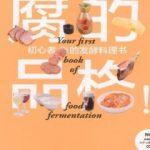 《食帖14:小聚会教科书》林江