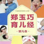 《怀孕40周完美方案》王艳琴_升级畅销版